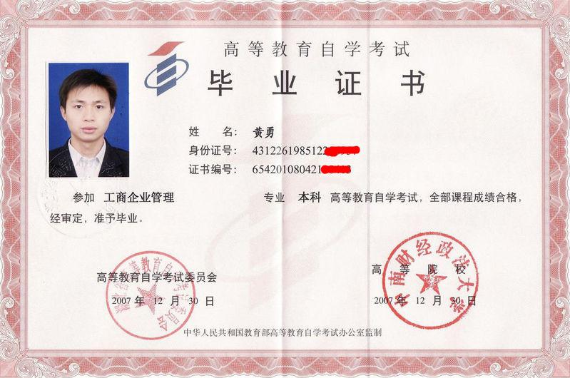 武汉科技大学成教毕业证样本