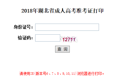 武汉科技大学成教本科准考证打印